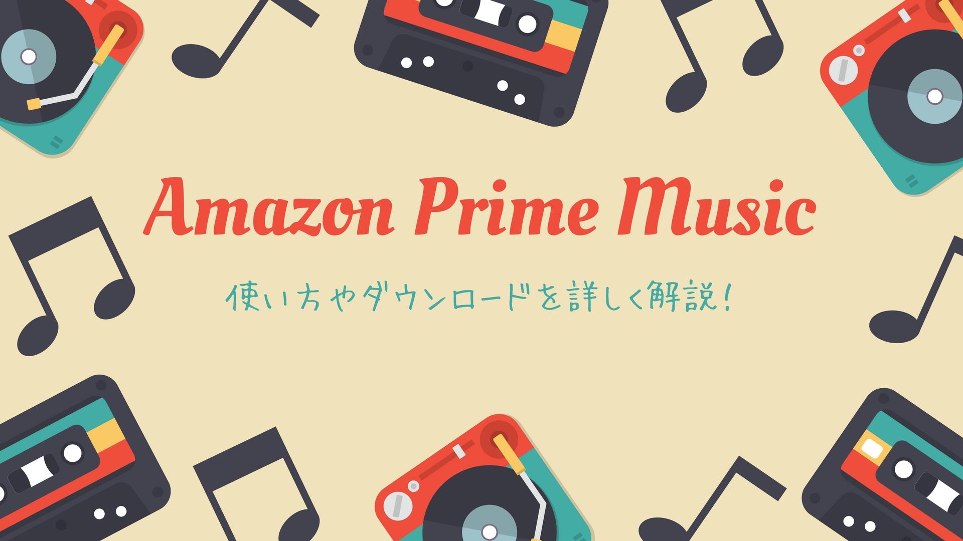 プライムミュージック