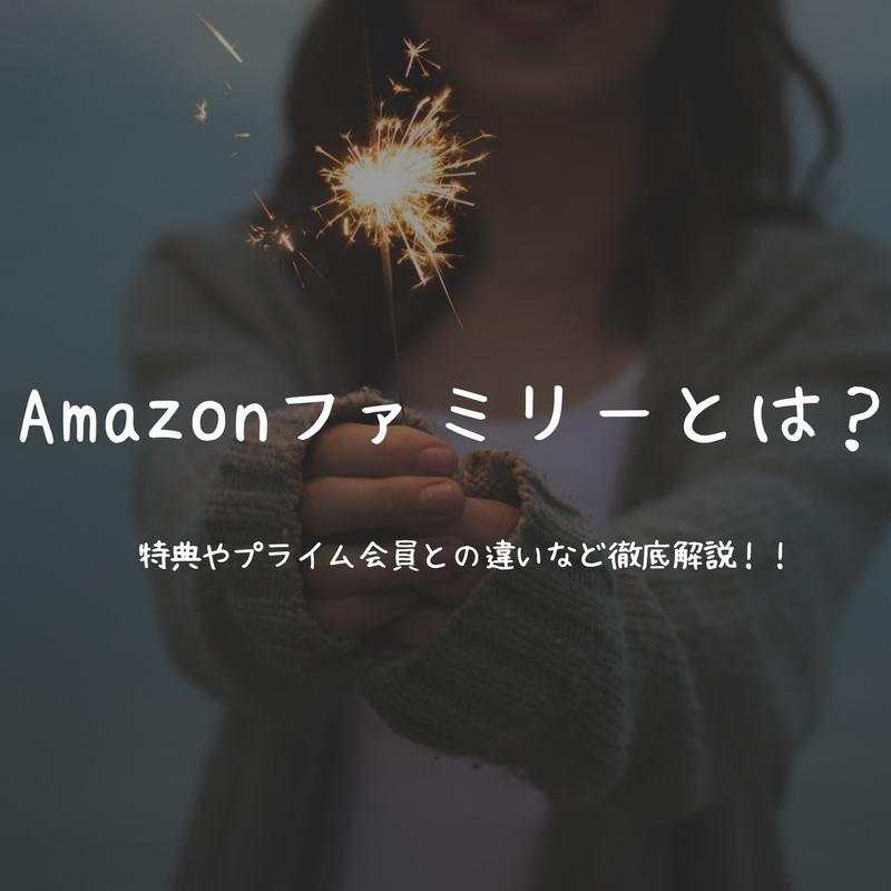 Amazonファミリーとは?